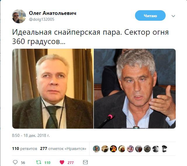 Идеальная снайперская пара Политика, Twitter, Скриншот, Юмор