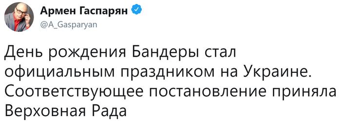 День рождения Бандеры стал официальным праздником на Украине Общество, Политика, Украина, Нацизм, Бандера, Армен Гаспарян, Twitter, Печальбеда