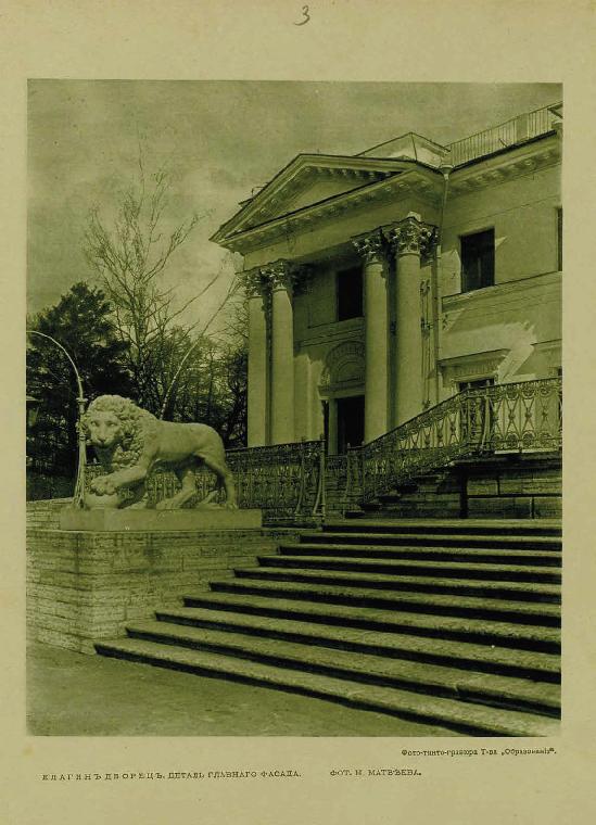 История. Петербург и окрестности. Прошлый век, Елагин остров, История в фотографии, Длиннопост