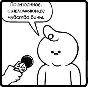 Мотивация Комиксы, Перевел сам, Mrlovenstein