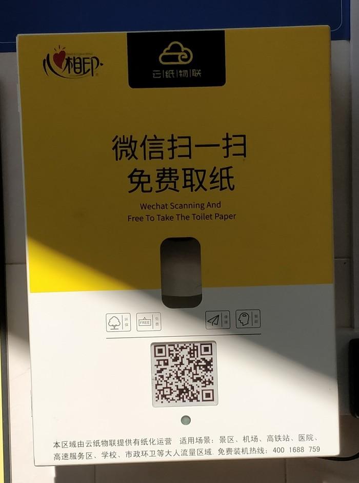 Туалетная бумага по QR-коду Китай, Туалет, Туалетная бумага, Сервис, Qr-Код, Длиннопост