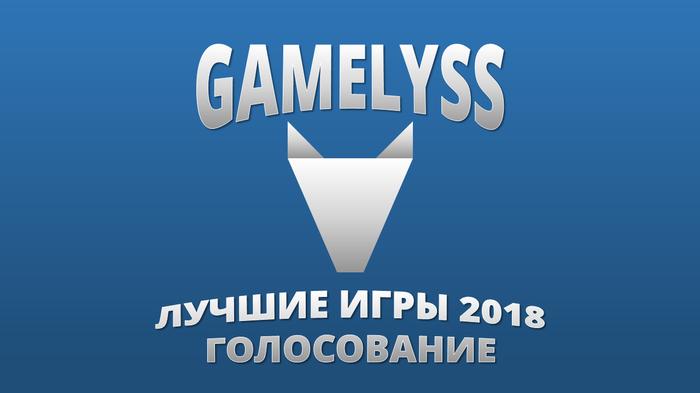 Лучшие игры 2018 года - голосование уже открыто! Опрос, Игры, 2018