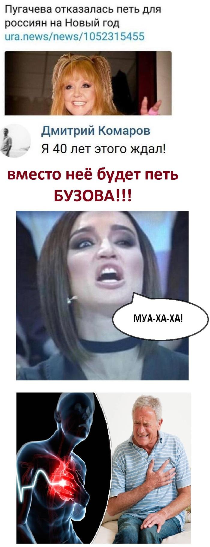 Не радуйтесь преждевременно Юмор, Пугачева, Бузова, Инфаркт, Длиннопост