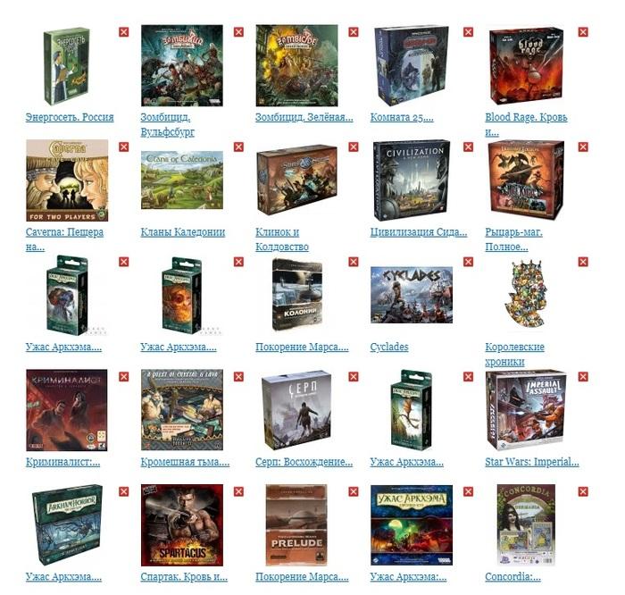 Итоги года, моя коллекция (часть 4) и идея для общения. Настолки, Настольные игры, Костинастоле, Boardgame, Board Game, Длиннопост