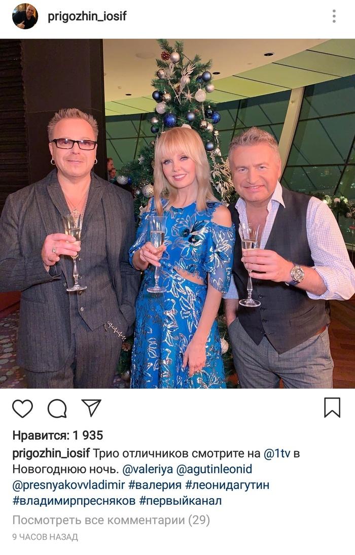 Новогодний огонёк Новый Год, Новогодний огонек, Российские звезды, Первый канал