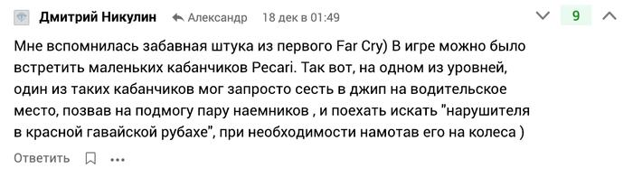 Баги со свиньями при создании FarCry и Блицкриг2 Gamedev, Баги в играх, Костыли, Блицкриг 2, Far Cry, Скриншот