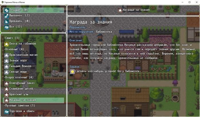 Скриншотики из моей игры Литстрим, Gamedev, RPG maker, Длиннопост