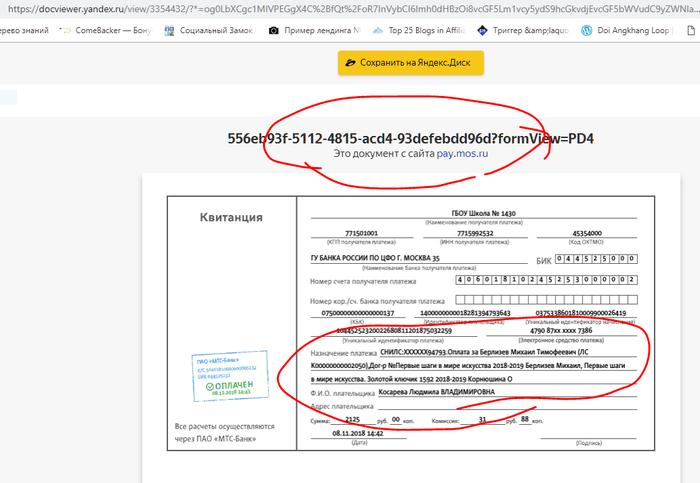 Утечка данных на сайте мэрии Москвы Москва, Мэрия, Персональные данные, Информационная безопасность, Кибербезопасность