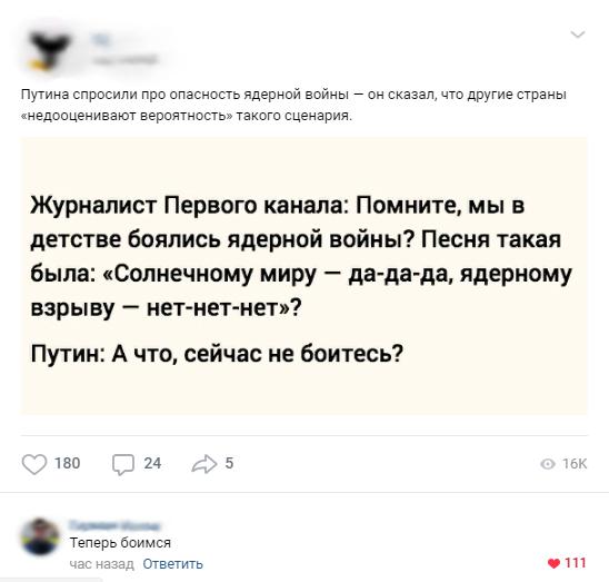 Теперь боимся)