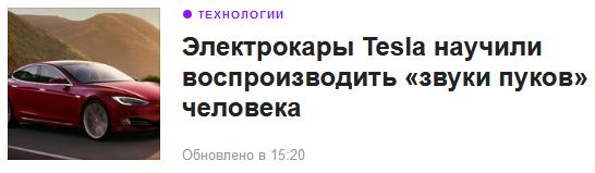 Будущее наступило Новости, Тесла, Газы