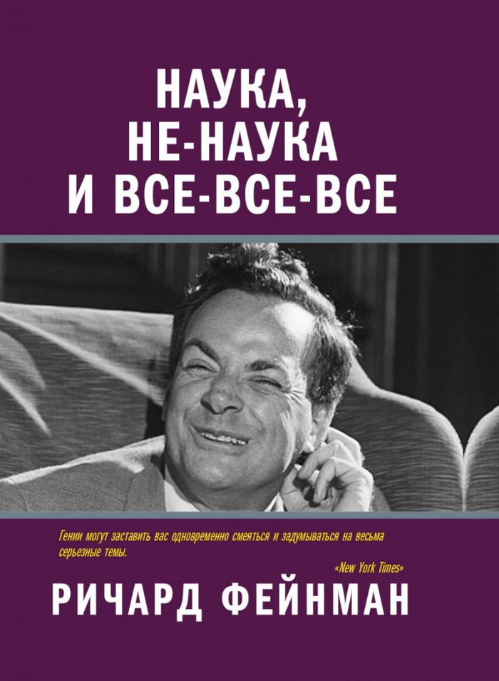 Ричард Фейнман о политике Ричард Фейнман, Политика, Физики, США, Россия, Власть