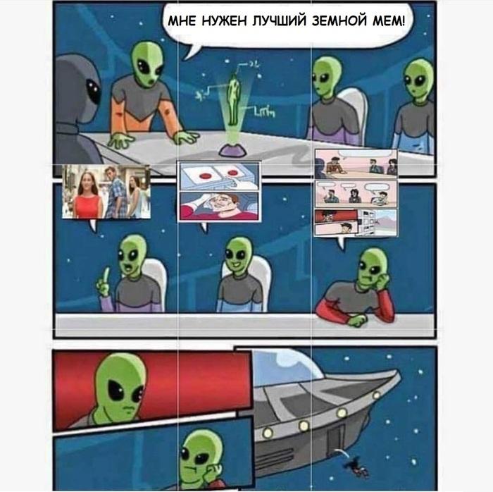 Лучший земной мем Комиксы, Мемы, Инопланетяне, Перевод, Перевел сам