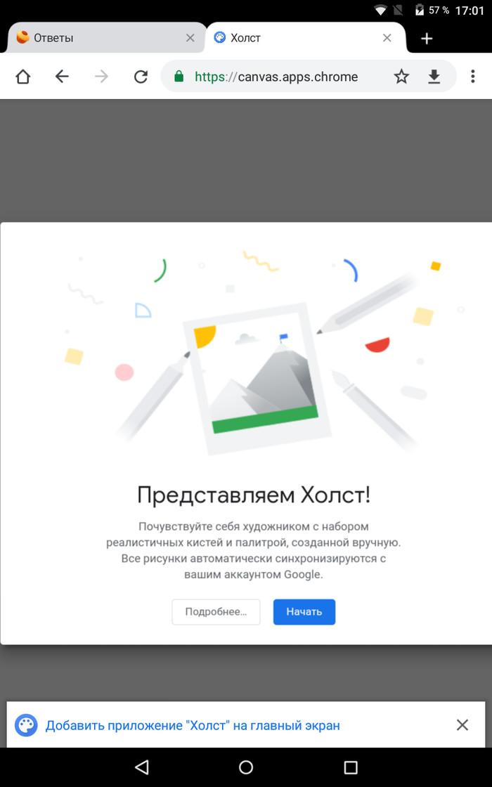 Новое в Google Chrome : встроенное приложение Canvas / Холст для создания рисунков Хром, Приложение, Google Chrome, Длиннопост, Сервисы Google, Google