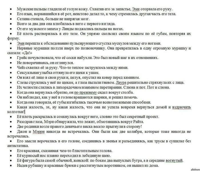 Цитаты из женских романов. Цитаты, Женские романы, Баян