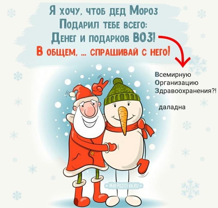 Новогодние подарки, которые разочаровали Новый Год, Разочарование, Неудачные подарки, Опрос, Длиннопост