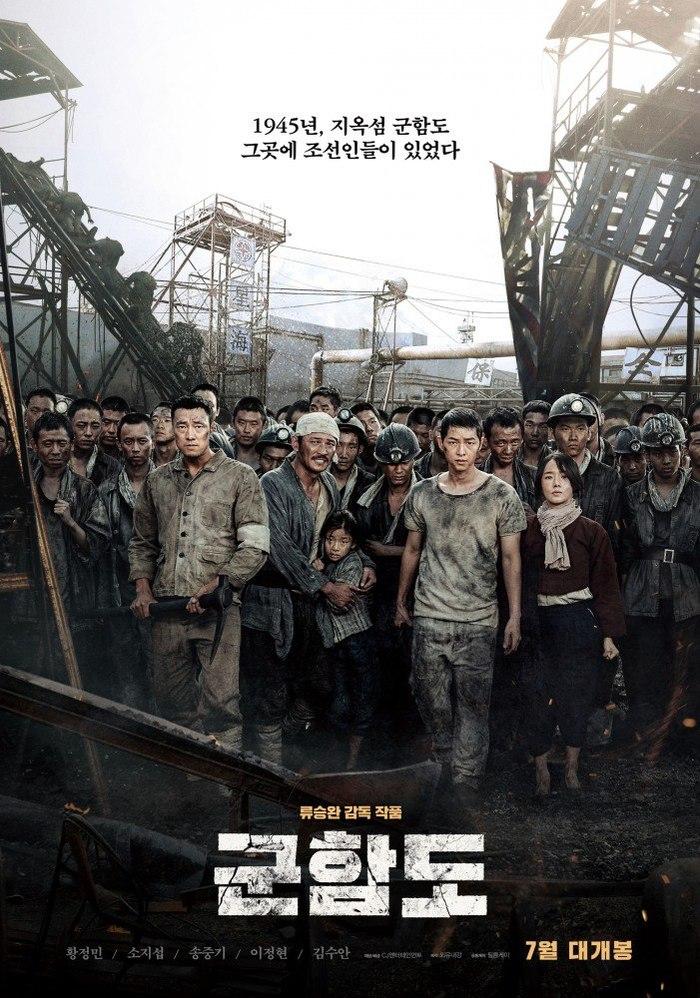 Что посмотреть: Остров-Броненосец / The Battleship Island / Goonhamdo (2017) Кунхам, Азиатское кино, Корея, Япония, Война, Драма, Военная драма, Триллер, Видео, Длиннопост