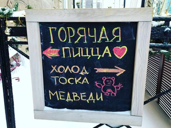 Суровые новосибирские реалии. Новосибирск, Реклама, Пицца, Боги маркетинга, Остроумие, Безысходность