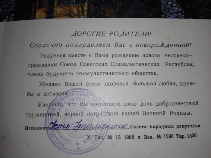 Поздравления в СССР День рождения, Сделано в СССР, Поздравление с Днём Рождения