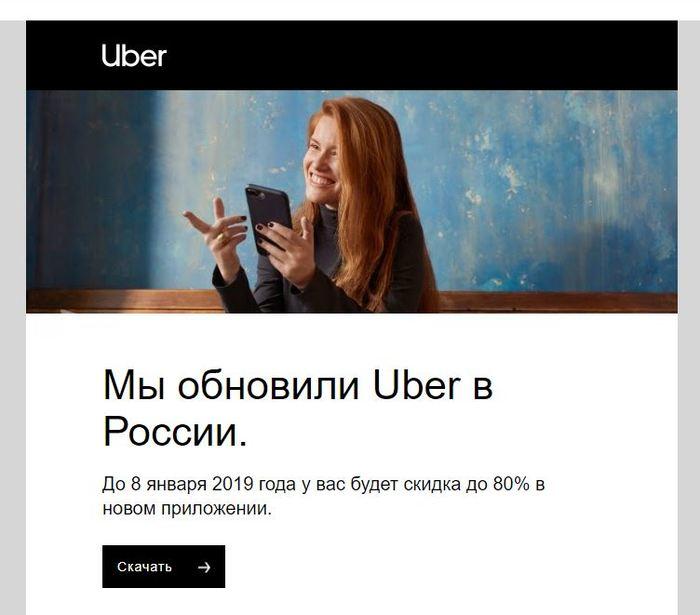 Пользователи Google обвалили рейтинг обновленного приложения UBER Russia Длиннопост, Приложение, Android, Uber, Рейтинг, Скриншот, Реклама, Обман