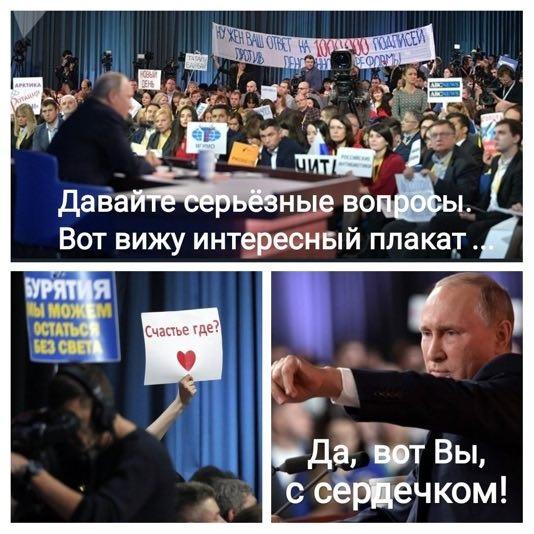 В - Внимательность Путин, Пресс-Конференция, Вопрос