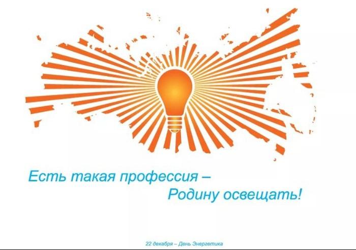 День энергетика. Поздравление, День энергетика