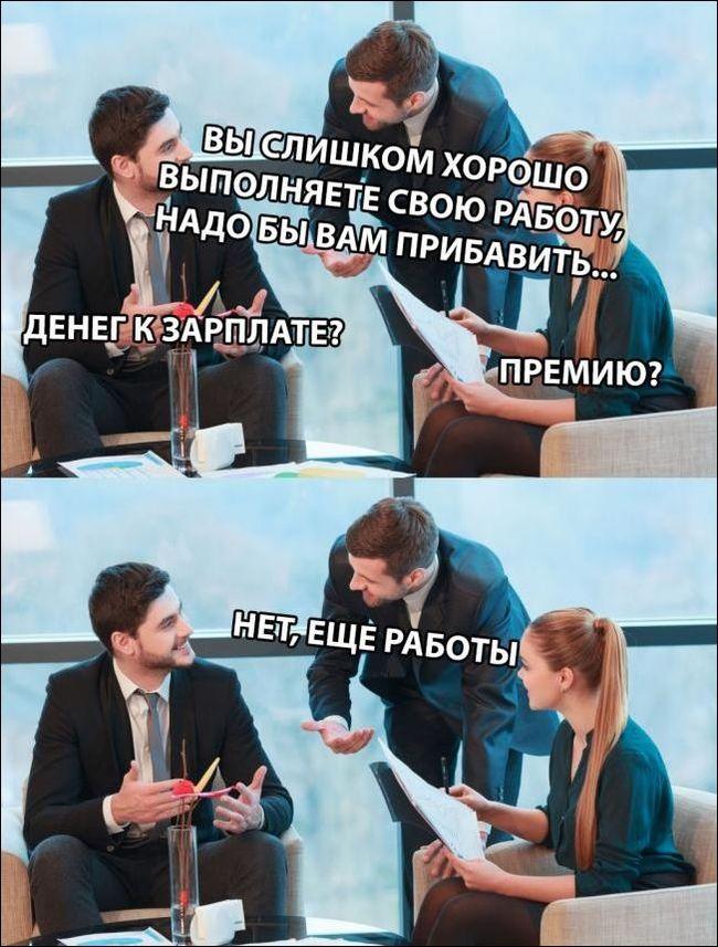 Логика работодателей