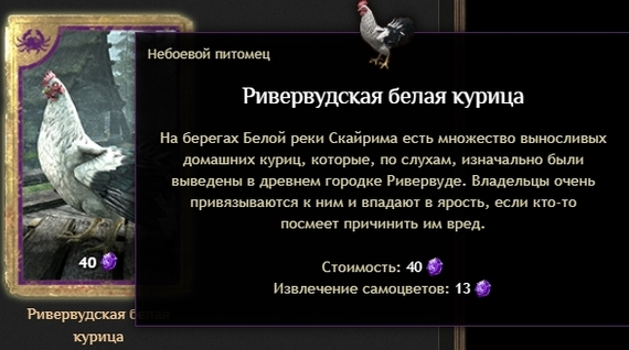 Лучшая отсылка к Скайриму в TESO The Elder Scrolls, The Elder Scrolls Onine, Skyrim, Отсылка, The Elder Scrolls Online