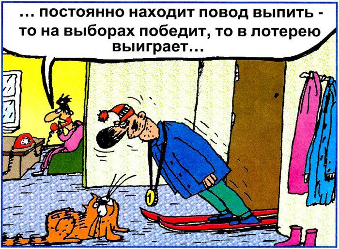 Нет повода не выпить! Карикатура, Вячеслав Шилов, Победитель по жизни, Нет повода не выпить