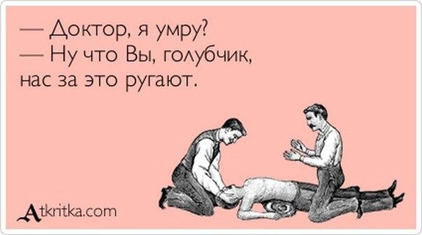 -Доктор,скажите как есть!