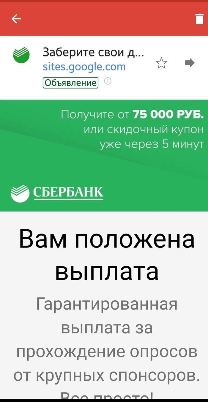 Хорошая попытка СберГугл (обман) Обман, Сбербанк, Длиннопост