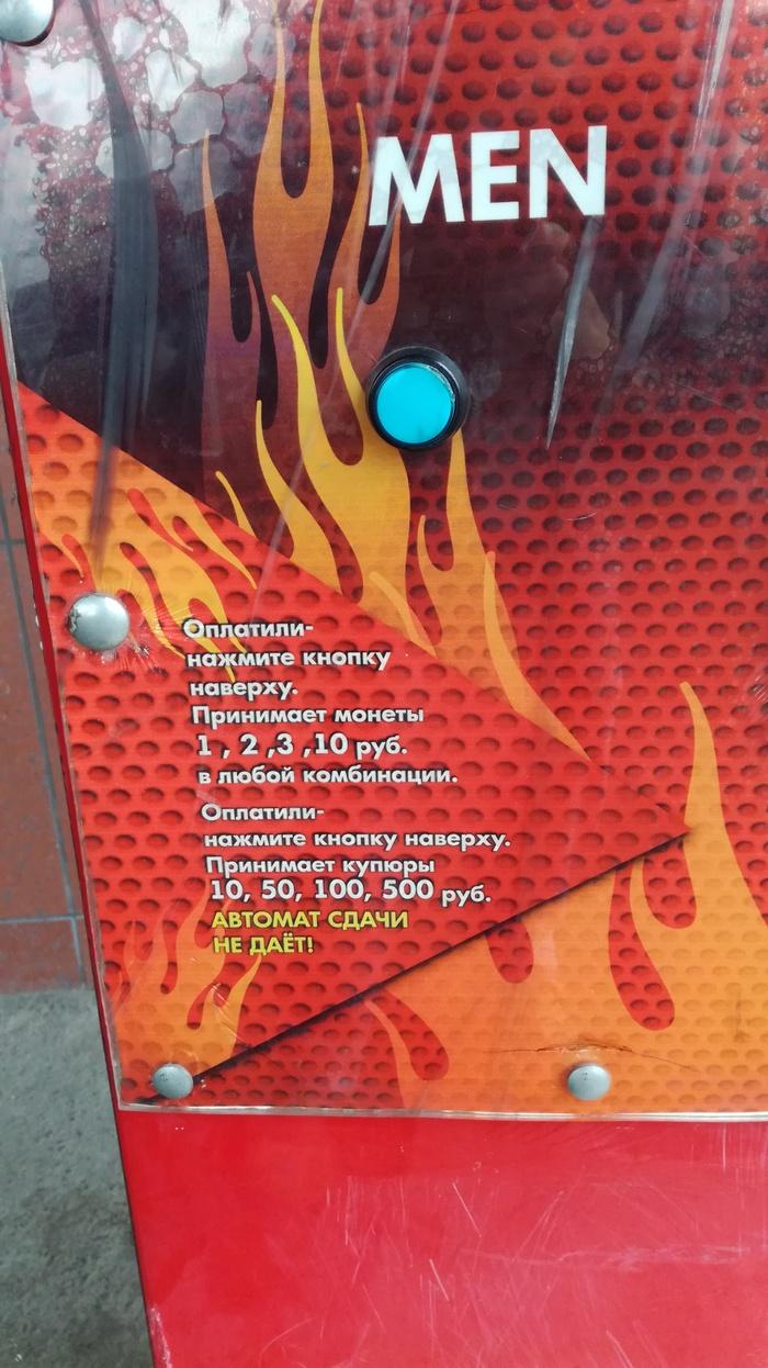 Гендерно-ориентированный автомат проверки силы и ... интеллекта Феминизм, Фотография, Путешествия, Челябинск, Девушки, Аппарат, Дерзкий, Длиннопост