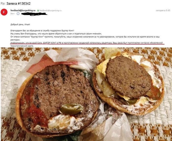 Бургер Кинг снова кидает на мясо Бургер Кинг, Фастфуд, Бургер, Обман