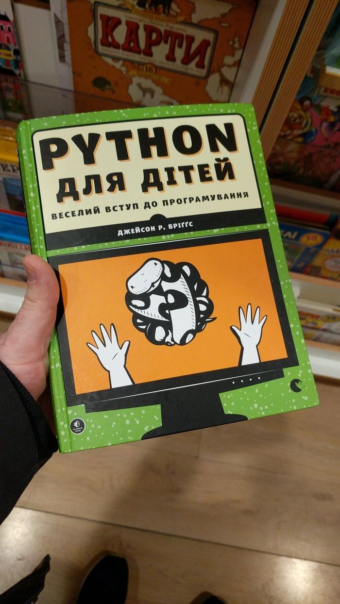 Вторая после Букваря Python, Детские книжки
