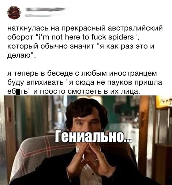 Трудности перевода Не мое, Бенедикт Камбербэтч, Шерлок, Скриншот
