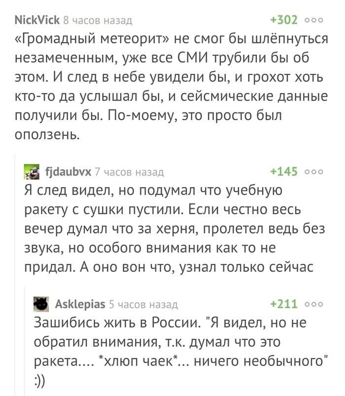 Жить в России, это когда уже разучился удивляться. Метеорит, Россия, Ракета, Комментарии на Пикабу