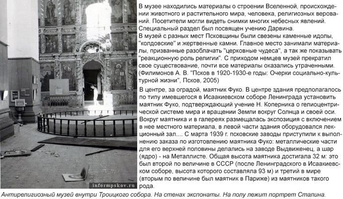 Когда в церкви было интересно Псков, Троицкий Собор, История, Антирелигия, Длиннопост
