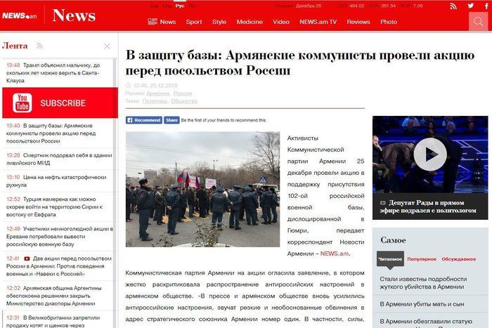 В защиту базы: Армянские коммунисты провели акцию перед посольством России Армения, Политика, Армия России, 102 военная база, Гюмри, Ереван