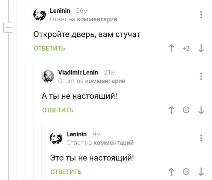 Ленины дерутся! Комментарии на Пикабу, Скриншот, Ленин