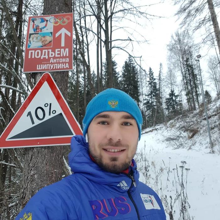 Олимпийский чемпион биатлонист Антон Шипулин принял решение завершить спортивную карьеру. Спасибо за всё, чемпион!