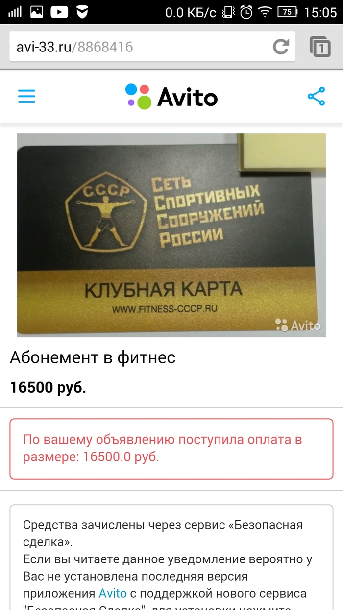Осторожно, молдавские мошенники ... Мошенники, Объявление на авито, Авито, Телефонные мошенники, Длиннопост