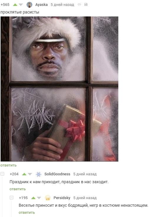 А ты точно в этом году был плохим мальчиком? Комментарии на Пикабу, Пикабу, Новый Год, Чёрный человек, Злой Санта, Наказание, Плохой мальчик, Скриншот