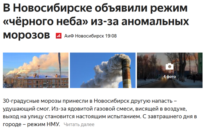 """""""У нас хорошо, у нас видно чем дышишь."""" Ядовитые примеси, Смог, Новосибирск, Режим НМУ"""