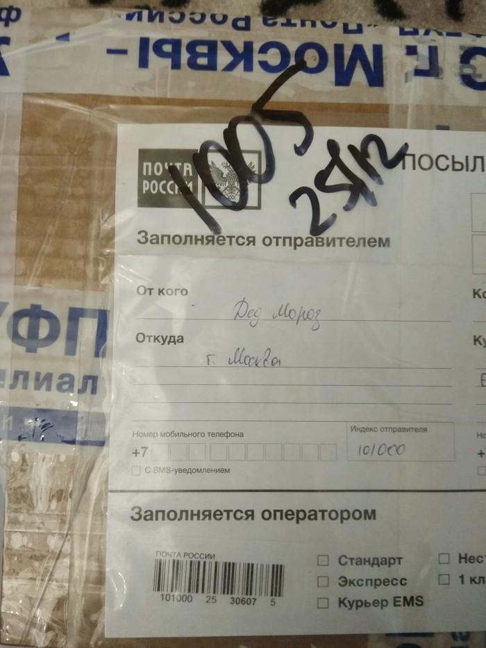 АДМ Москва-Белгород! Обмен подарками, Необычные подарки, Новый Год, Длиннопост, Тайный Санта, Отчет по обмену подарками