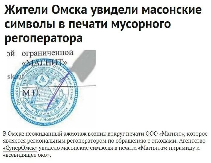 В Омске начинают что-то подозревать Омск, Теория заговора, Печать, Магнит