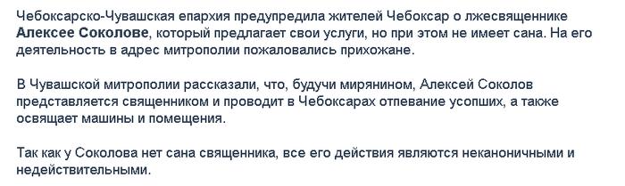 """У ООО """"РПЦ"""" появилась конкуренция. Скриншот, РПЦ, Конкуренция, Нелегальный бизнес"""