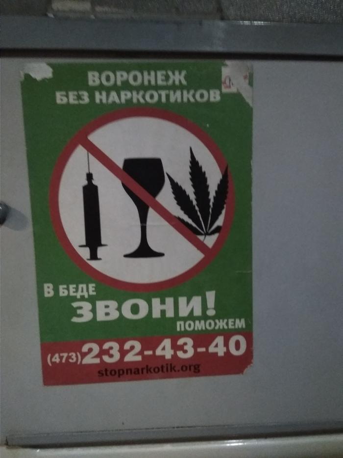 Еду тут в Новороссийске, а в маршрутке Воронеж в беде без наркотиков