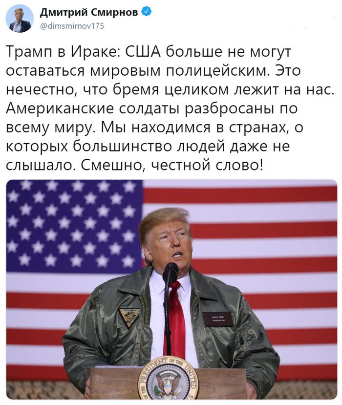 США больше не могут оставаться мировым полицейским Общество, Политика, США, Трамп, Ирак, Мелания Трамп, Twitter, Дмитрий Смирнов