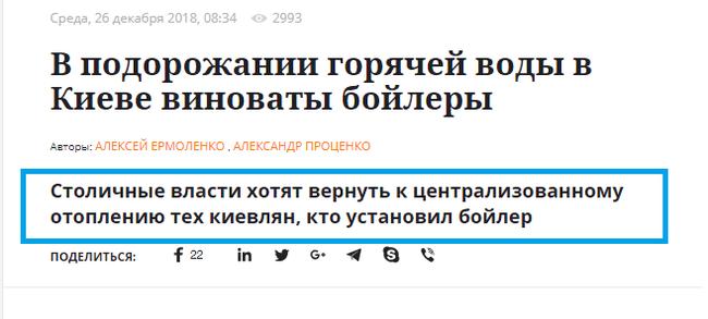 Ну шо, сынку, помогли тебе твои бойлеры? Украина, Киев, Горячая вода, Бойлеры, Экономика, Скриншот, УкроСМИ, Twitter