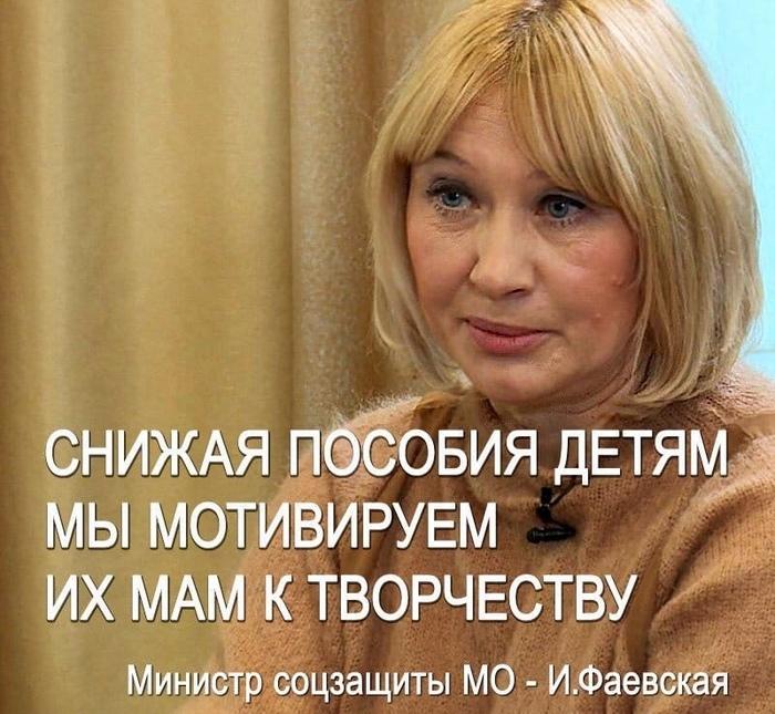 Устами министра [Фейк] Пособия, Министр, Геноцид, Негатив, Соцзащита, Реформа, Россия, Политика