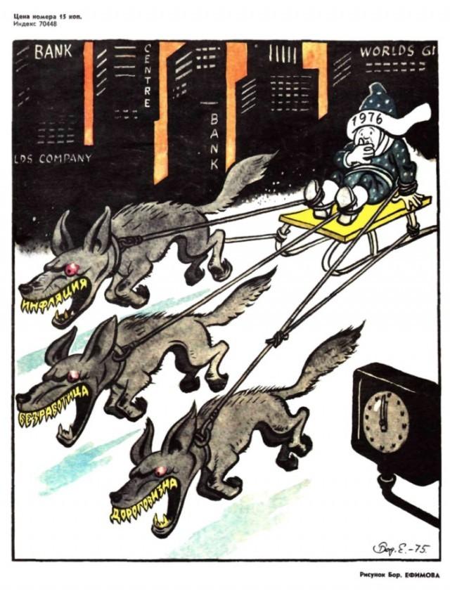 Как то так... Крокодил, Дикий Запад, Журнал